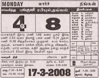 Tamil calendar daily sheet on paper.